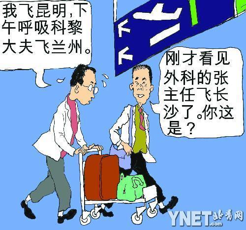 北京医生走穴望合法化