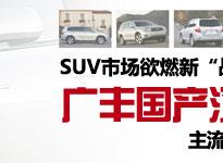 国产丰田汉兰达发布-广汽丰田
