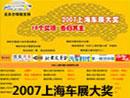 2009上海车展 2007上海车展大奖回顾