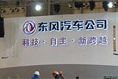 上海车展东风展台