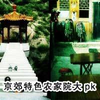 周末游特刊:京郊特色农家院和客栈