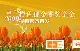 """荷兰2009""""橙色郁金香奖学金""""搜狐首发"""