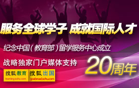 战略独家门户网络媒体搜狐出国盛典庆祝专题:中国教育部留学服务中心成立20周年庆典