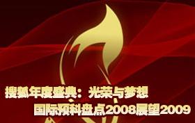 搜狐出国年度论坛:国际预科盘点2008展望2009