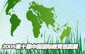 2005第十届中国国际教育巡回展特约网络新闻合作伙伴