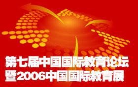 独家门户网站网络支持 第七届中国国际教育论坛暨2006中国国际教育展