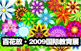 百花放·2009国际教育展留学盛宴