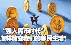 """搜狐出国移民专题:""""强人民币时代""""怎样改变我们的移民生活?"""