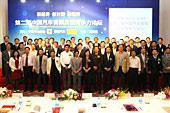 [渠道论坛] 国内首个汽车厂商、经销商、专家三方的领袖峰会