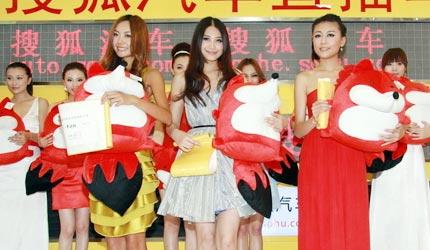 2009上海车展 搜狐全明星车模大选