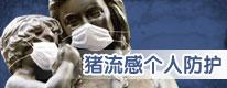 猪流感防范手册