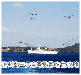 济州岛三天自驾 赏景吃住租车攻略(图)