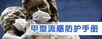 甲型H1N1流感防范手册