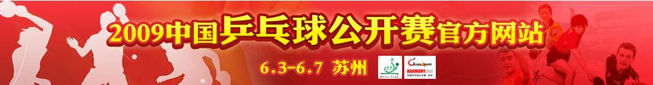 2009中国乒乓球公开赛,09中国乒乓球公开赛,2009年国际乒联巡回赛,乒联巡回赛,中国乒乓球公开赛直播,郭跃,王励勤,马龙