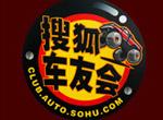 搜狐车标演化历程