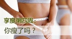享瘦减肥第四周:你瘦了吗?