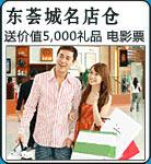 东荟城名店仓