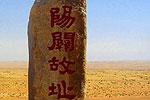 阳关怀古 荒漠与柳绿花红的时间之旅