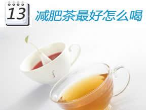 健康加油站第13期:减肥茶