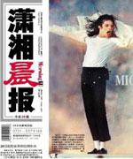 迈克尔杰克逊去世 潇湘晨报