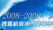 2008年冰雪嘉年华
