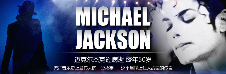 迈克杰克逊病逝