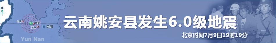 云南楚雄姚安县发生6.0级地震