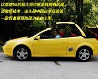 比亚迪S8新车解码
