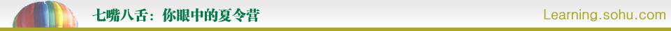夏令营,英语夏令营,小学生夏令营活动,李阳疯狂英语夏令营,暑期夏令营,暑假夏令营,减肥夏令营,青少年减肥夏令营,北京夏令营,夏令营活动,小学生英语夏令营,北京小学生夏令营,夏令营活动方案,啦啦队夏令营