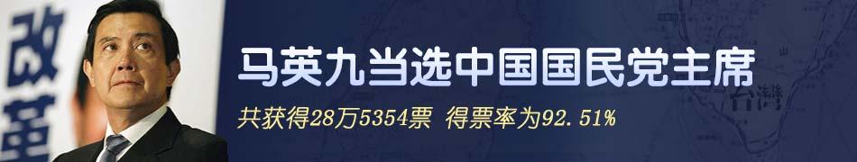 马英九当选国民党党主席 承诺两岸和平