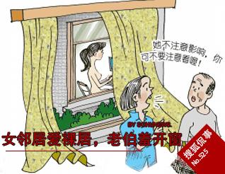 女邻居爱裸居,老伯羞开窗