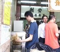 公利蔗汁店