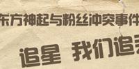 东方神起与粉丝冲突事件