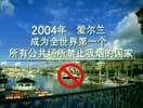 国际禁烟篇
