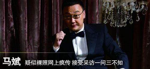 马斌疑似裸照网上疯传