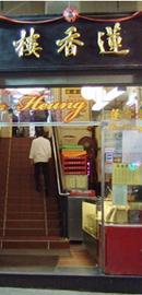 跟着欧阳应霁吃香港:地铁中环站必尝美食推介