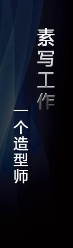 周立波 海派清口 海派文化 上海 博客门