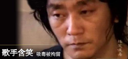 歌手含笑吸毒被拘留
