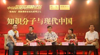 """""""新视角""""系列之七:知识分子与现代中国"""