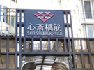 日本大阪最大的购物中心之中心